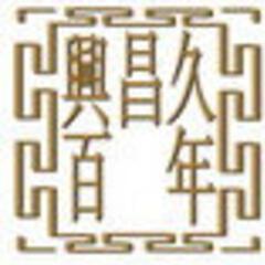 興昌久百年