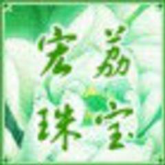 宏荔珠宝:紫兰