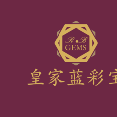 上海皇家蓝彩宝