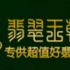 翡翠王朝官方专卖