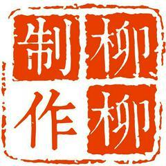 柳柳liu