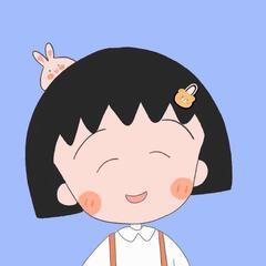我爱樱桃小丸子