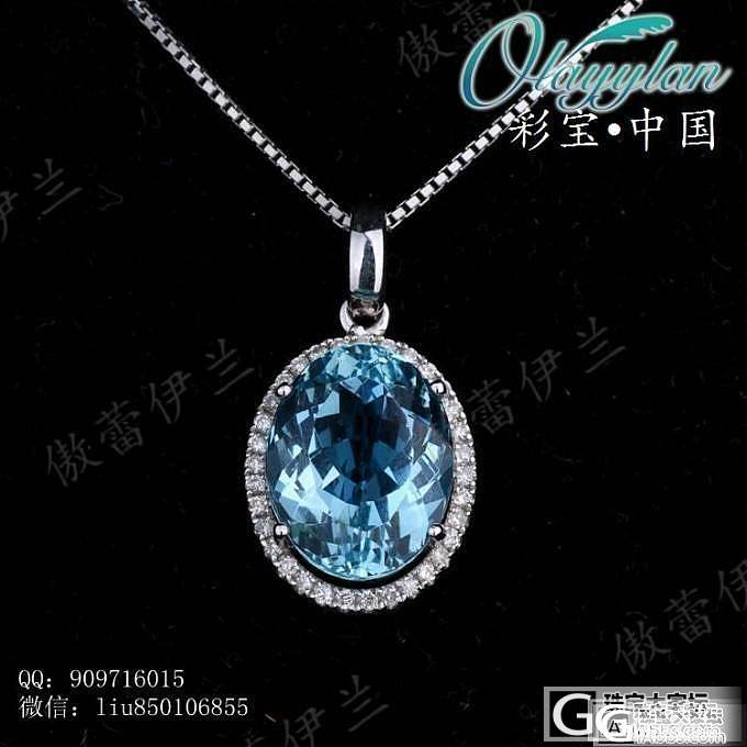【傲蕾伊兰珠宝】海蓝宝石吊坠_傲蕾伊兰珠宝