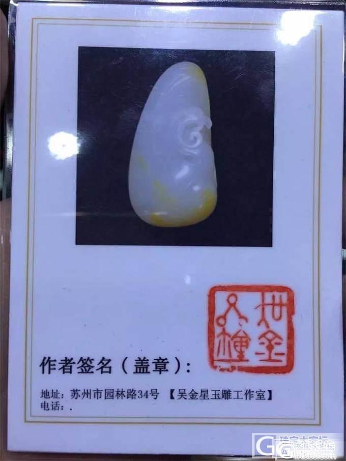 【宝玉府】藏品级 吴金星 凤鸣 12克_传统玉石