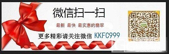 【肯肯翡翠】8月3日新品翡翠,详询微信号:KKFC999_翡翠