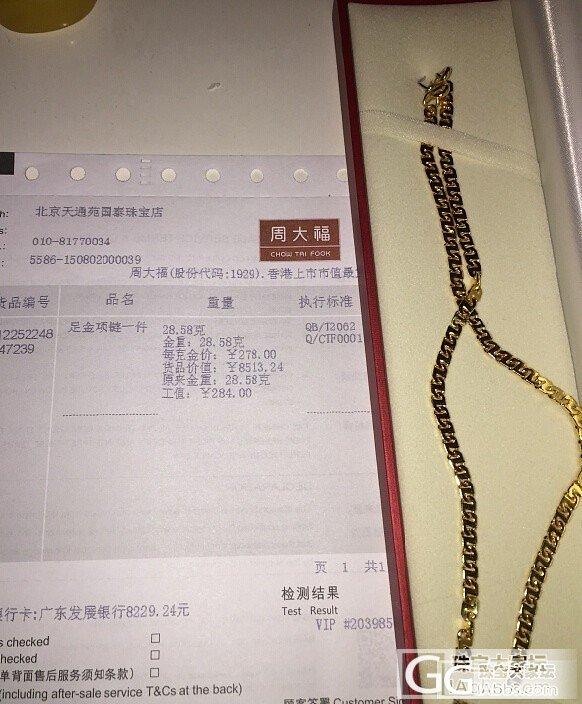 8月2日晚拔草周大福Z字项链,克价和工费平摊后259一克。_项链金