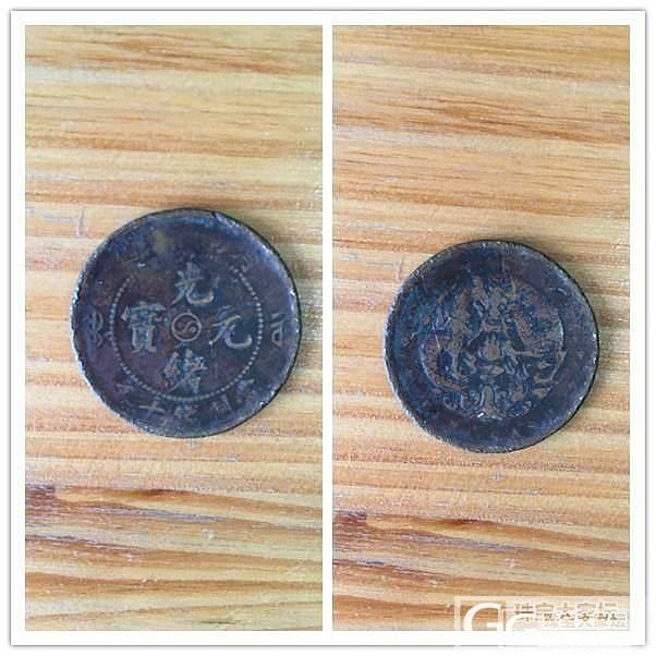 过年回老家翻出几枚铜币,求鉴定!_钱币