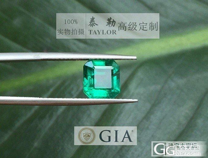 【8.4日GIA证书极品F1级别祖母..._泰勒珠宝