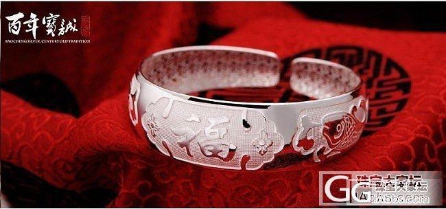 百年宝诚银饰依旧换新拉    让母亲拥有新的爱的回忆_珠宝
