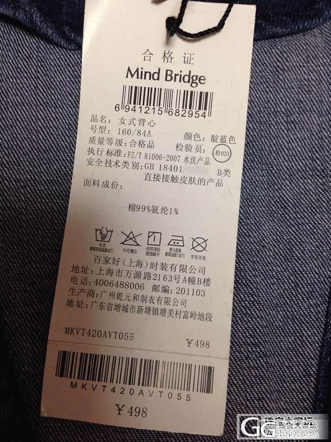 全新专柜正品带吊牌   Mind B..._珠宝