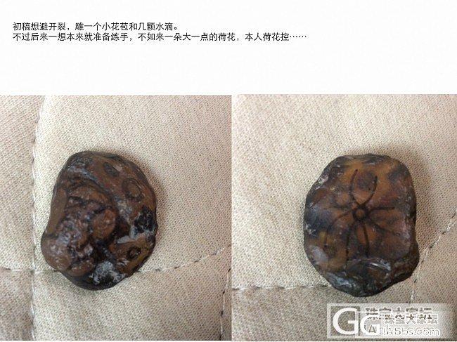 原石打磨一新手雕刻日记6&#8419..._琥珀