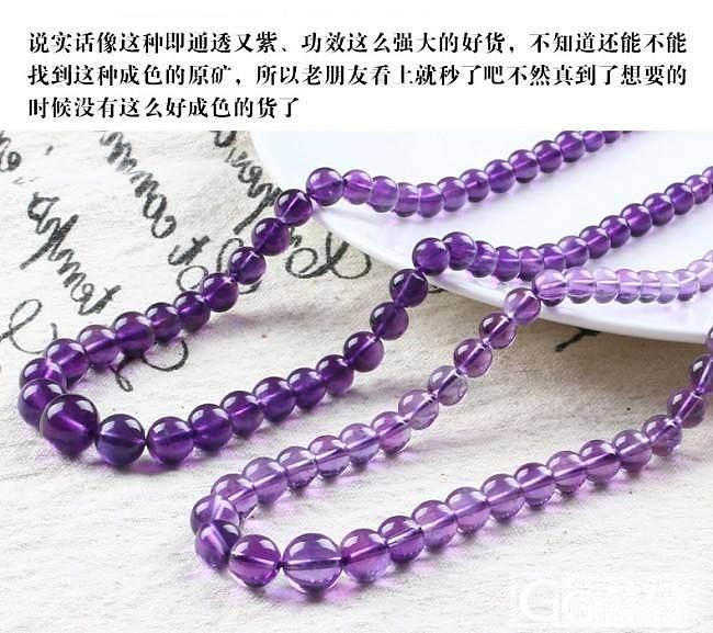 想买条紫水晶,请大家给给意见。_水晶