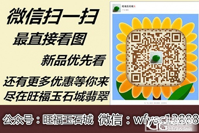 【旺福玉石城】翡翠新品发布,微信|:wfysc13888,欢迎围观!_珠宝