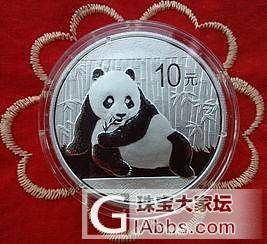坛友们有入熊猫银币的吗?_闲聊