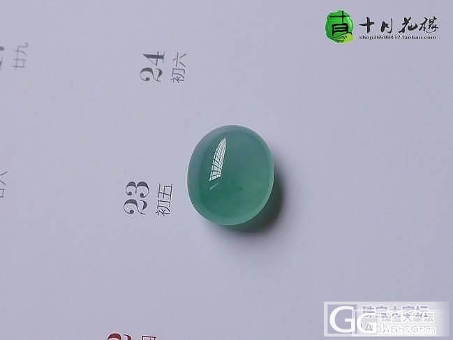 【十月】5.5新货56件-冰种 大绿...