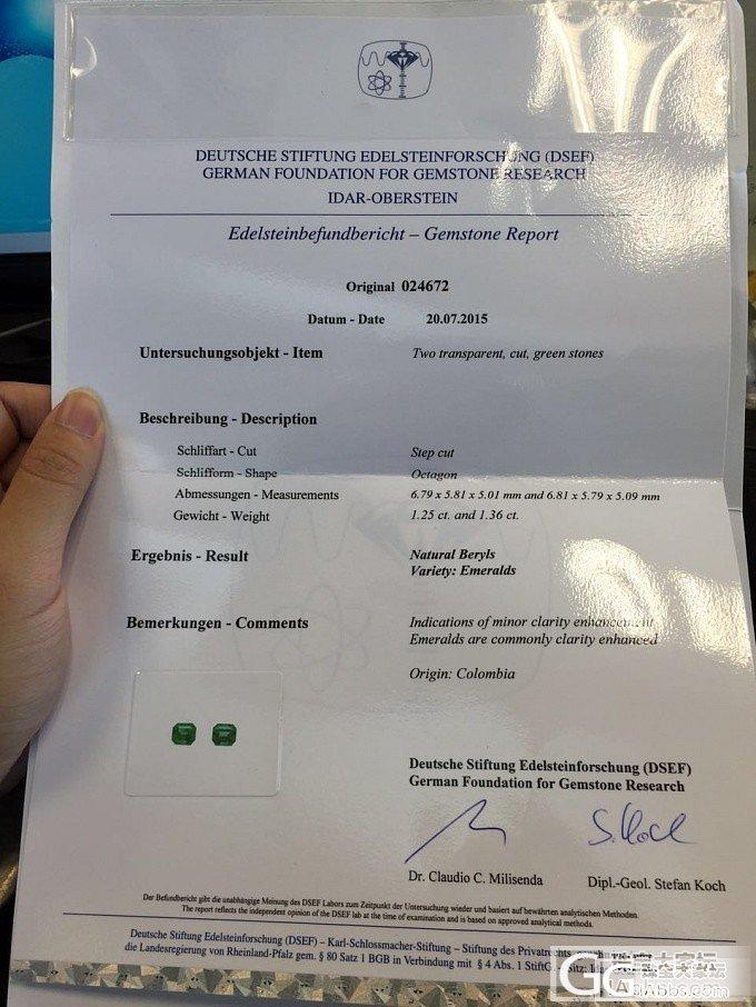 请教德国的祖母绿证书市场认可度_祖母绿机构证书