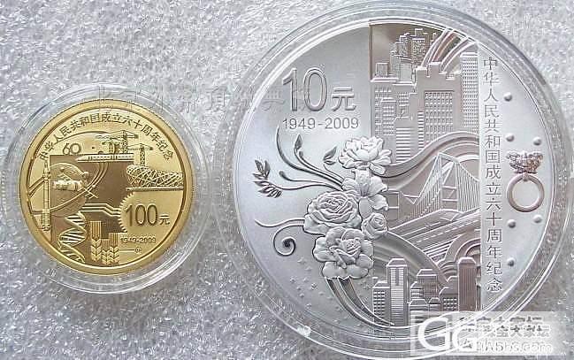 中国2009年建国60周年精制金银纪..._珠宝