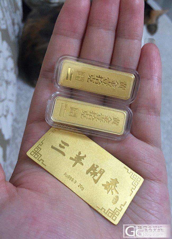 上次231/克买的金条收到了,答应晒..._金银锭金