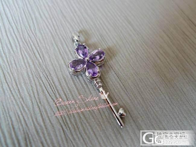 [QueenShine]超可爱的丁香花款天然紫水晶小钥匙~小家碧玉型哦~_宝石