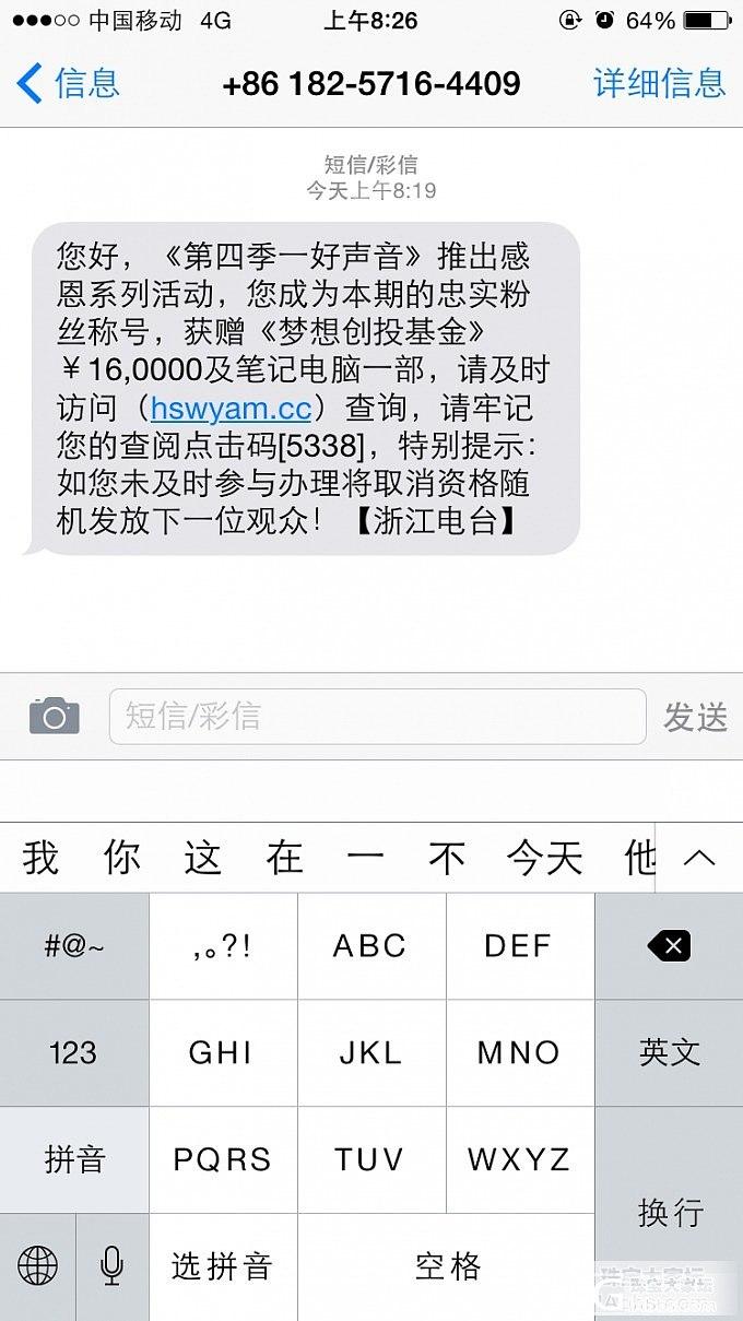 #中国好声音#又被用来诈骗了_闲聊