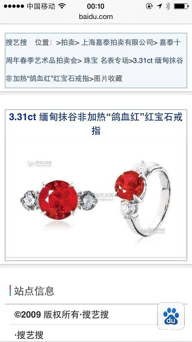 红宝石的美_名贵宝石