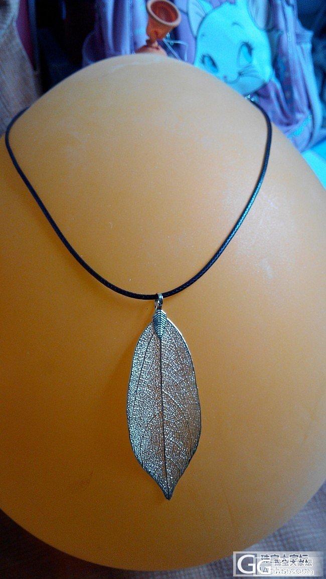 【抢楼还图】感谢千寻,镀金树叶收到了_千寻珠宝