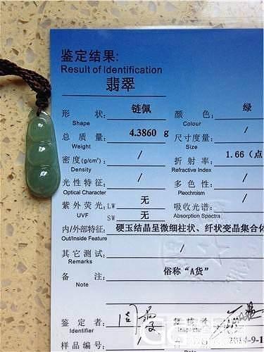 A货翡翠吊坠,带上海证书的,自己的货,赚钱就走_传统玉石