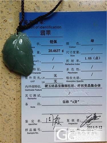 A货翡翠吊坠,带上海证书的,自己的货..._传统玉石