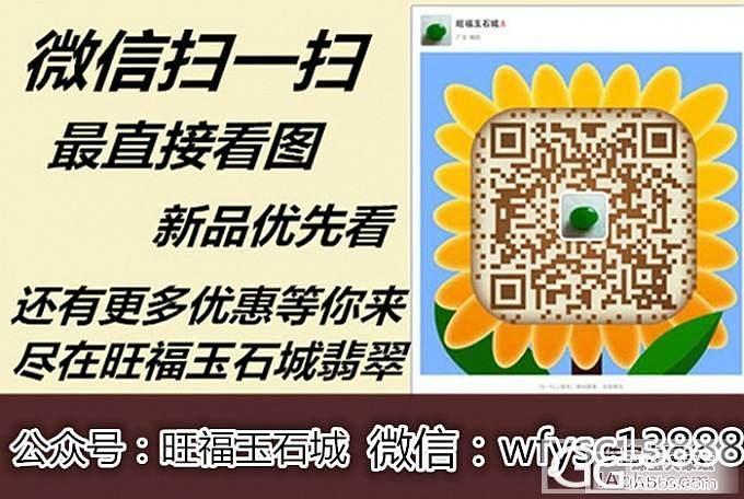 【旺福玉石城】8.6号翡翠新品发布,微信:wfysc13888,欢迎围观_珠宝