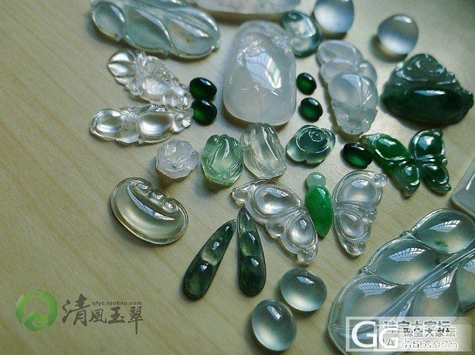 【清风玉翠】8.6新货24件已上架,微信公众号qingfengyucui_清风玉翠