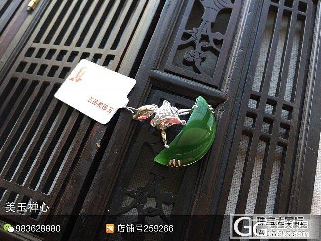 【禅心家-碧玉挂件】925银镶精品水料碧玉吊坠_美玉禅心珠宝