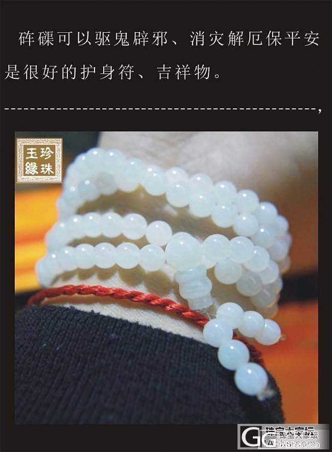 新货天然砗磲玉化砗磲108颗佛珠_有机宝石