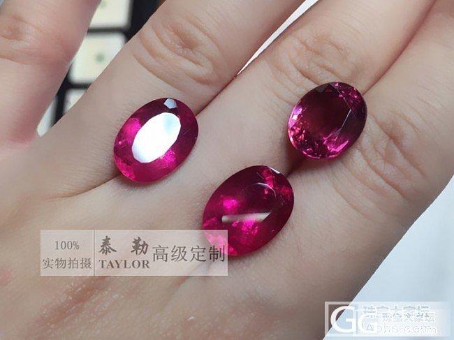 【泰勒珠宝】巴西极品艳桃红碧玺,数量..._泰勒珠宝