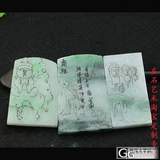 左石翡翠原创大师定制_珠宝