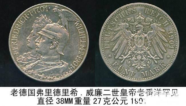 老德国弗里德里希.威廉二世皇帝老番洋罕见_钱币