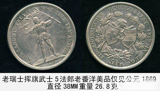 老瑞士挥旗武士5法郎老番洋美品仅见_钱币