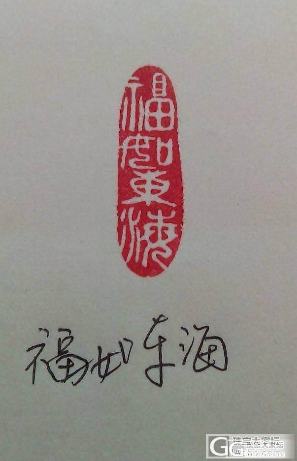 """文玩之--""""福如东海,寿比南山""""闲章(幽谷)_玛瑙和田玉"""