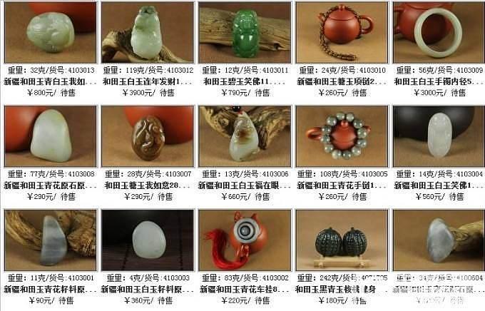 和田玉白玉连年发财119g和田玉俄料把件青蛙和田玉3900元_珠宝