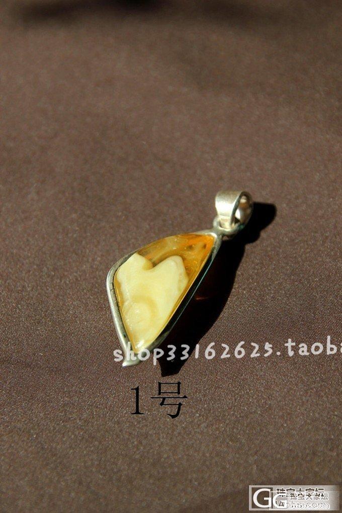 波兰正品天然琥珀蜜蜡  925银裸石吊坠挂件_文玩