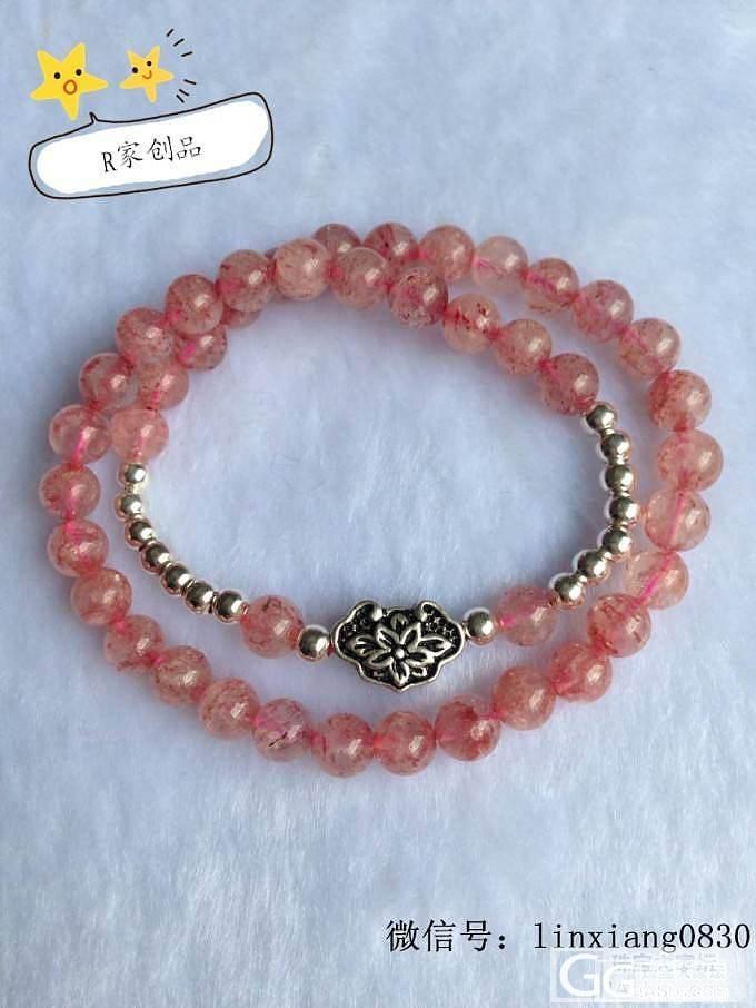 本人自己第一次设计的几款草莓晶精品,..._珠宝