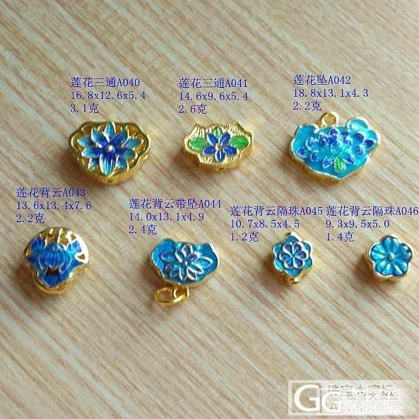 工厂承诺纯银胎胚的烧蓝配件 准备第二..._珠宝