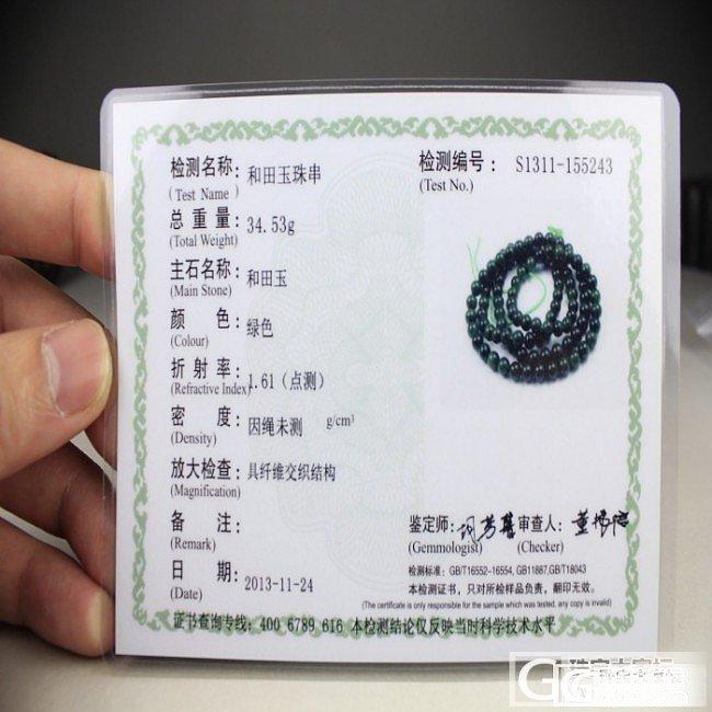 碧玉,白玉链子,56手镯_传统玉石