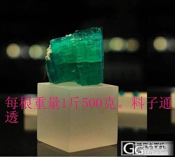 花200万购的██哥伦比亚地址博物馆祖母绿██国内估价500万还有升值空间,现250..._珠宝