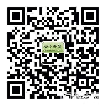 【肯肯翡翠】11月01日新品,晚上微信20:20认购_翡翠