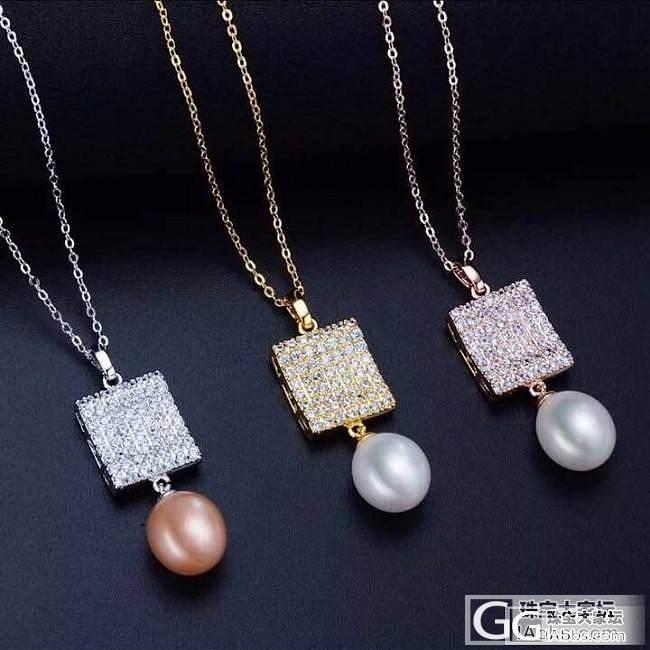 喜欢珍珠的进来看看,都是最新款式_珠宝
