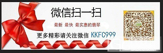 【肯肯翡翠】7月3日新品翡翠,详询微信号:KKFC999_翡翠