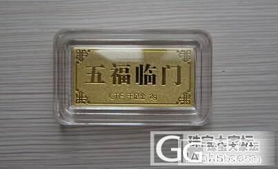 小金子(18)——周大福五福临门2g小金条_金银锭金