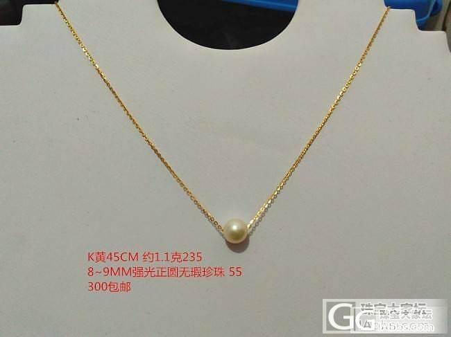 18K项链配珍珠配金珠  有四款_珠宝