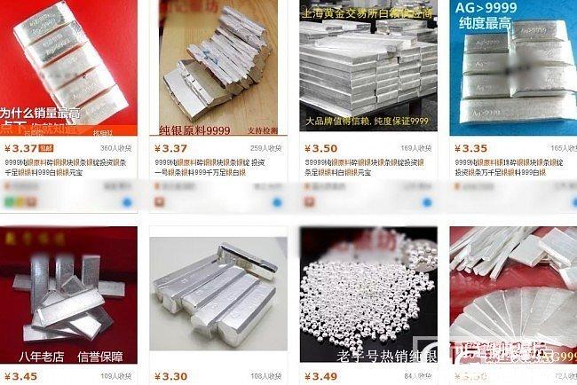 某宝上的原料银,这么便宜,靠谱么?_银