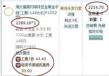 周大福欺骗消费者_金